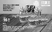 优惠券缩略图:汉堡王优惠券手机版:B02 嫩烤鸡腿堡2个+薯霸王(中)2份+可乐(中)2杯 2015年3月4月凭券优惠价44元,省16元起