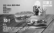 优惠券缩略图:汉堡王优惠券手机版:B10 皇堡+嫩烤鸡腿堡+薯霸王(小)+可乐(小) 2015年3月4月凭券优惠价43元,省10元起
