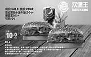 优惠券缩略图:汉堡王优惠券手机版:B11 意式荤劲十足牛堡2个+薯霸王(小)+可乐(小) 2015年3月4月凭券优惠价45元,省10元起