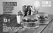 优惠券缩略图:汉堡王优惠券手机版:B14 盖世成双系列双人套餐 2015年3月4月优惠价39元,省13元起
