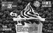 优惠券缩略图:汉堡王优惠券手机版:B19 仙野蓝莓新地 凭券2015年3月4月买一送一
