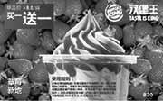 优惠券缩略图:汉堡王优惠券手机版:B20 草莓新地 凭券2015年3月4月买一送一