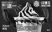 优惠券缩略图:汉堡王优惠券手机版:B22 巧克力新地凭券2015年3月4月买一送一