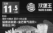 优惠券缩略图:汉堡王优惠券手机版:B16 猛兽派皇堡+金芒果气泡饮+薯霸王(中) 2015年4月5月凭券优惠价38元起 省11.5元起