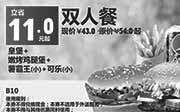 优惠券缩略图:汉堡王优惠券手机版:B10 双人餐 皇堡+嫩烤鸡腿堡+薯霸王(小)+可乐(小) 2015年4月5月凭券优惠价43元起 省11元起