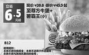 优惠券缩略图:汉堡王优惠券手机版:B12 至尊方牛堡+薯霸王(小) 2015年5月凭券优惠价39元,省6.5元起