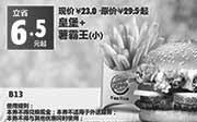 优惠券缩略图:汉堡王优惠券手机版:B13 皇堡+薯霸王(小) 2015年4月5月凭券优惠价23元起 省6.5元起