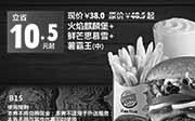 优惠券缩略图:汉堡王优惠券手机版:B15 火焰麒麟堡+鲜芒思慕雪+薯霸王(中) 2015年4月5月凭券优惠价38元起 省10.5元起