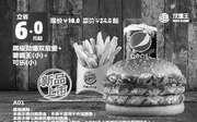 优惠券缩略图:汉堡王优惠券手机版:A01 黑椒劲爆双层堡+薯霸王(小)+可乐(小) 凭券优惠价18元 省6元起