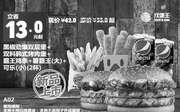 优惠券缩略图:汉堡王优惠券手机版:A02 黑椒劲爆双层堡+双料韩式烤肉堡+霸王鸡条+薯霸王(大)+可乐(小)2杯 凭券优惠价42元 省13元起