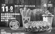 优惠券缩略图:汉堡王优惠券手机版:A03 果木香风味烤鸡腿堡+蔓越莓果茶饮+草莓/巧克力新地+霸王鸡条 2015年7月8月9月凭券优惠价38元 省11元起