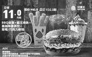 优惠券缩略图:汉堡王优惠券手机版:A04 BBQ皇堡+霸王鸡条+蔓越莓果茶饮+草莓/巧克力新地 2015年7月8月9月凭券优惠价45元 省11元起