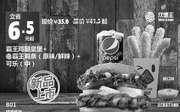 优惠券缩略图:B01 霸王鸡腿皇堡+霸王鸡条(原味/鲜辣)+可乐(中) 凭券优惠价35元 立省6.5元起