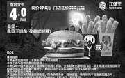 优惠券缩略图:B01 皇堡+霸王鸡条(孜香或鲜辣) 2016年11月凭汉堡王优惠券29元 立省4元起
