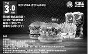 优惠券缩略图:B01 天妇罗泰式脆鸡堡+天妇罗什蔬烤猪堡+薯霸王(中)2个+百事可乐(中)2杯 2016年5月6月7月凭此汉堡王优惠券39元 立省3元起