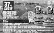 优惠券缩略图:B04 双享餐 藕盒天妇罗烤猪堡+藕盒天妇罗脆鸡堡+薯霸王(大)+百事可乐(小)2杯 2016年8月9月10月凭汉堡王优惠券37元