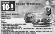 优惠券缩略图:B07 皇堡+果木香风味火烤鸡腿堡+薯霸王(小)+百事可乐(中) 2016年8月9月10月凭汉堡王优惠券45元 省10元起