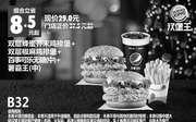 优惠券缩略图:B32 双层蜂蜜芥末鸡排堡+双层椒麻鸡排堡+百事可乐无糖(中)+薯霸王(中) 2017年12月2018年1月凭汉堡王优惠券29元