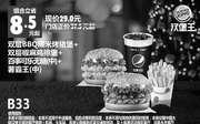 优惠券缩略图:B33 双层BBQ糯米烤猪堡+双层椒麻鸡排堡+百事可乐无糖(中)+薯霸王(中) 2017年12月2018年1月凭汉堡王优惠券29元