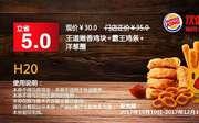 H20 乌鲁木齐汉堡王 王道嫩香鸡块+霸王鸡条+洋葱圈 2017年10月11月12月凭汉堡王优惠券30元 省5元 使用范围:汉堡王乌鲁木齐餐厅