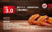H22 乌鲁木齐汉堡王 川蜀风情翅2份 2017年10月11月12月凭汉堡王优惠券21元 省3元 使用范围:汉堡王乌鲁木齐餐厅