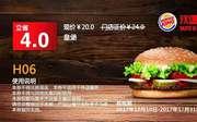 H06 乌鲁木齐汉堡王 皇堡 2017年10月11月12月凭汉堡王优惠券20元 省4元 使用范围:汉堡王乌鲁木齐餐厅