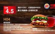 H04 乌鲁木齐汉堡王 霸王鸡腿堡+立顿热红茶 2017年10月11月12月凭汉堡王优惠券28元 省4.5元