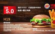 H19 乌鲁木齐汉堡王 皇堡+霸王鸡条 2017年10月11月12月凭汉堡王优惠券33元 省5元 使用范围:汉堡王乌鲁木齐餐厅