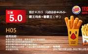 H05 乌鲁木齐汉堡王 霸王鸡条+薯霸王(中) 2017年10月11月12月凭汉堡王优惠券20.5元 省5元 使用范围:汉堡王乌鲁木齐餐厅