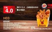 H03 乌鲁木齐汉堡王 霸王鸡盒A 2017年10月11月12月凭汉堡王优惠券31元 省4元