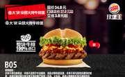 B05 大块朵颐火烤牛排堡 2017年11月12月2018年1月凭汉堡王优惠券34元 使用范围:汉堡王中国大陆地区餐厅(部分地区除外)