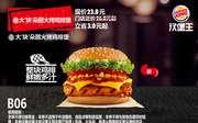 B06 大块朵颐火烤鸡排堡 2017年11月12月2018年1月凭汉堡王优惠券23元 使用范围:汉堡王中国大陆地区餐厅(部分地区除外)