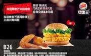 B26 双层蜂蜜芥末鸡排堡+王道川蜀鸡翅 2017年11月12月2018年1月凭汉堡王优惠券18元 组合立省2元