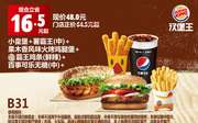 B31 小皇堡+薯霸王(中)+果木香风味火烤鸡腿堡+霸王鸡条(鲜辣)+百事可乐无糖(中) 2017年12月2018年1月凭汉堡王优惠券48元