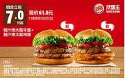 D02 鲍汁烤大菇鸡堡+鲍汁烤大菇牛堡 2017年2月凭汉堡王优惠券61元 省7元起