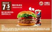 D03 鲍汁烤大菇牛堡+百事可乐(小) 2017年2月凭汉堡王优惠券33元 省7.5元起