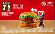 D04 鲍汁烤大菇鸡堡+百事可乐(小) 2017年2月凭汉堡王优惠券33元 省7.5元起 使用范围:汉堡王中国大陆指定餐厅