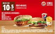 D07 果木香风味火烤鸡腿堡+皇堡+薯霸王(中)+百事可乐(中) 2017年2月凭汉堡王优惠券49元 省10.5元起