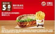 D11 果木香风味火烤鸡腿堡+薯霸王(大) 2017年2月凭汉堡王优惠券25元 省5元起