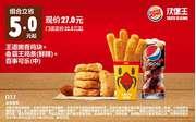 D13 王道椒香鸡块+霸王鸡条(鲜辣)+百事可乐(中) 2017年2月凭汉堡王优惠券27元 省5元起