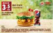A02 芝心年糕脆鸡堡+百事可乐(大) 2017年3月4月凭汉堡王优惠券17元 省3.5元起