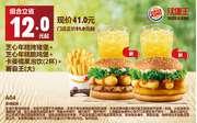 A04 芝心年糕烤猪堡+芝心年糕脆鸡堡+卡曼橘果泡饮2杯+薯霸王(大) 2017年3月4月凭汉堡王优惠券41元 省12元起