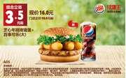 A05 芝心年糕烤猪堡+百事可乐(大) 2017年3月4月凭汉堡王优惠券16元 省3.5元起