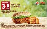 A10 果木香风味火烤鸡腿堡+王道嫩香鸡块 2017年3月4月凭汉堡王优惠券25元 省3元起