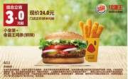A11 小皇堡+霸王鸡条(鲜辣) 2017年3月4月凭汉堡王优惠券24元 省3元起
