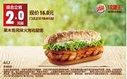 A12 果木香风味火烤鸡腿堡 2017年3月4月凭汉堡王优惠券16元 省2元起