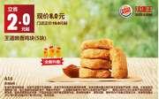 A16 王道嫩香鸡块5块 2017年3月4月凭汉堡王优惠券8元 省2元起