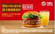 A23 买鲍汁烤大菇牛堡送卡曼橘果泡饮 2017年3月汉堡王优惠券