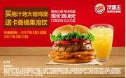 A24 买鲍汁烤大菇鸡堡送卡曼橘果泡饮 2017年3月汉堡王优惠券
