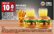 A01 芝心年糕脆鸡堡2个+卡曼橘果泡饮2杯+霸王鸡条(鲜辣) 2017年3月4月凭汉堡王优惠券43元